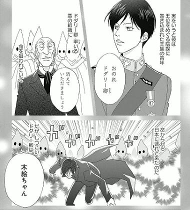 ドダリー卿高台家の人々漫画 1巻 序章.png