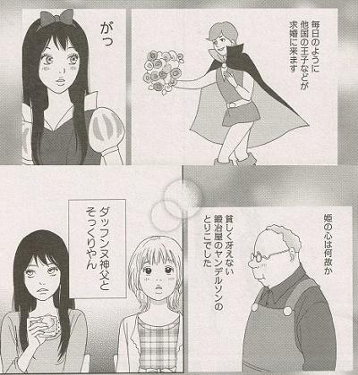 高台家の人々1巻 1章 妄想 お姫様茂子とヤンデルソンの物語.jpg