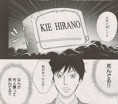 高台家の人々1巻 3章 妄想 木絵が化け物になりはて死んでる?.jpg