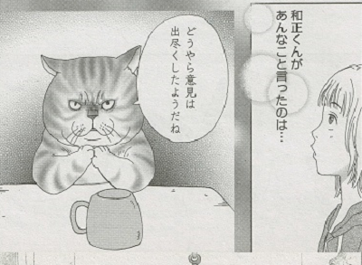 高台家の人々1巻 5章 妄想 ヨシマサ議長.png