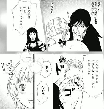 高台家の人々漫画 1巻 1章 ネタバレ ダッフンヌ神父.png