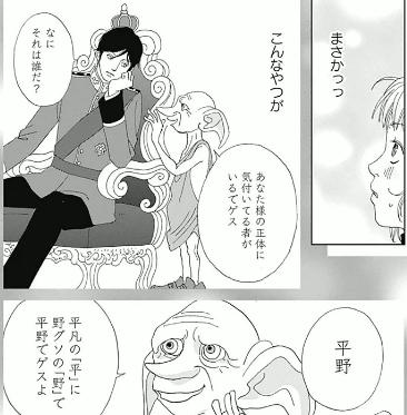 高台家の人々漫画 1巻 序章 妄想 ドビーに似た妖精.png