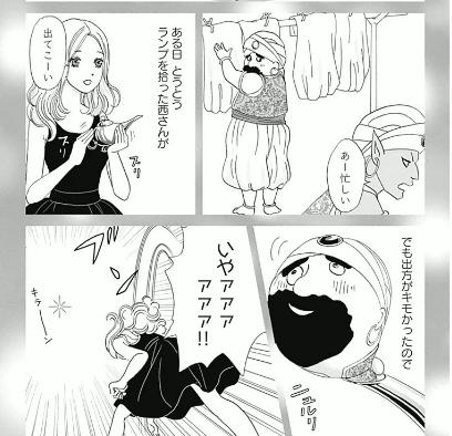 高台家の人々漫画 1巻 序章 妄想 ランプの精.png