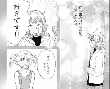 高台家の人々漫画 1巻 序章 妄想 木絵 絶叫告白.png